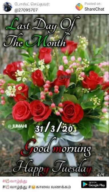 🌞காலை வணக்கம் - போஸ்ட் செய்தவர் : @ 27095707 Posted on : ShareChat Last Day Of The Month 2 cumst 31 / 3 / 20 Good morning _ Happy Tuesday # வாழ்த்து # வாழ்த்து # காலை வணக்கம் ogle Pley - ShareChat