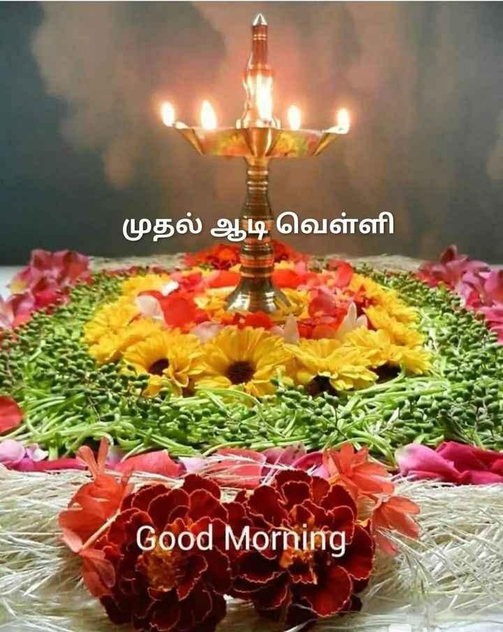 🌞காலை வணக்கம் - முதல் ஆடி வெள்ளி Good Morning - ShareChat