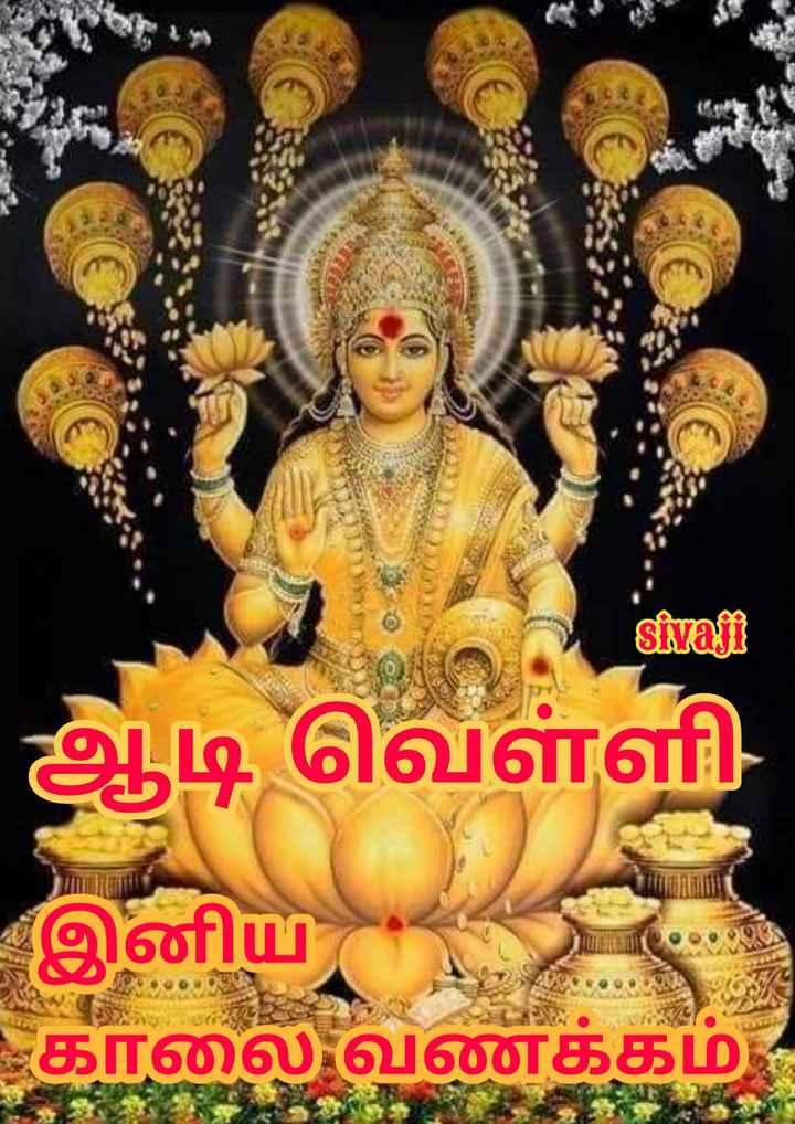 🌞காலை வணக்கம் - ஃப் , sivaji ஆடி வெள்ளி இனிய - - காலை வணக்கம் - ShareChat