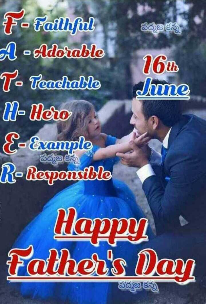 🌞காலை வணக்கம் - పద్మజ కన్న = = = = A - Adorable 16th T - Teachable June H - Hero E - Example R - Responsibile Happy Father ' s Day పద్మజకన్న పద్మజకన్న - ShareChat