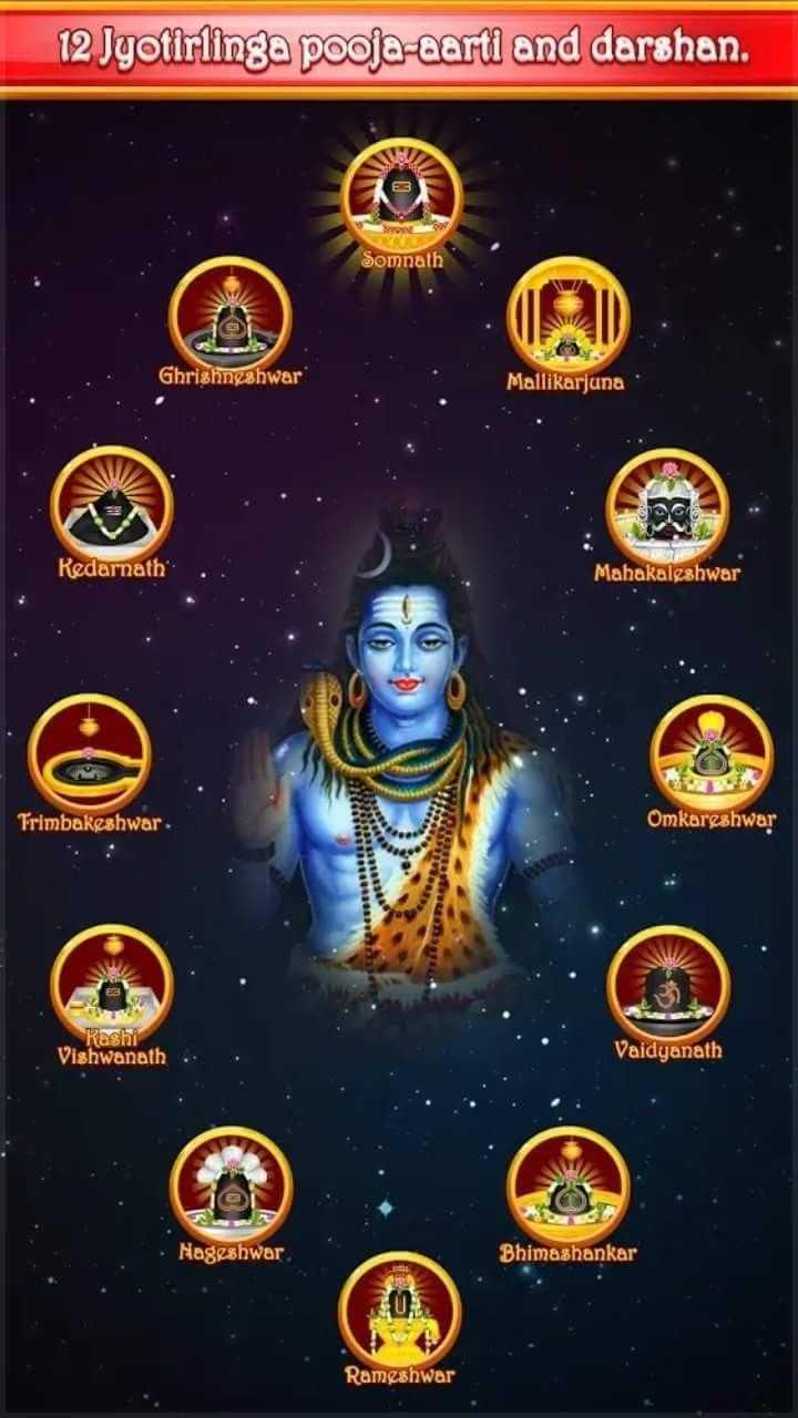 🌞காலை வணக்கம் - 12 Jyotirlinga pooja - aarti and darshan . Somnath Ghrishngshwar Mallikarjuna Redarnath Mahakaleshwar Trimbakeshwar Omkareshwar Rashi ' ishwanath Vaidyanath Nageshwar Bhimashankar Rameshwar - ShareChat