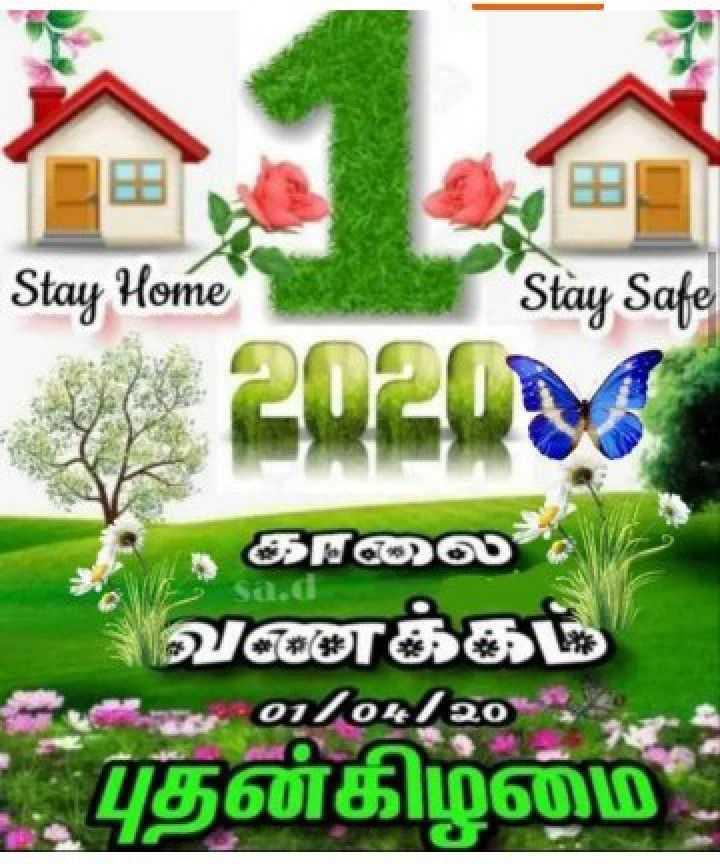 🌞காலை வணக்கம் - Stay Home Stay Safe 20AM காலை - வணக்கம் 10 / 20 புதன்கிழமை . - ShareChat