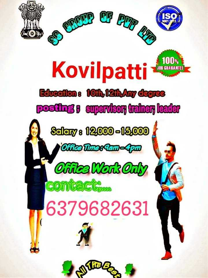 🌞காலை வணக்கம் - LE 100 % Kovilpatti Education : 10th , 12th Any degree posting , supervisory trainery leader Salary : 12 , 000 - 15 , 000 Orice Times Campm Office Works Only contact . com 6379682631 - ShareChat
