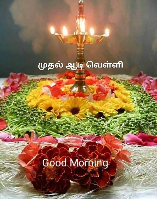 🌞காலை வணக்கம் - ' முதல் ஆடி வெள்ளி Good Morning - ShareChat