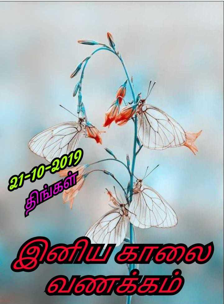 🌞காலை வணக்கம் - 2020ற திங்கள் , இனியகாலை வணக்கம் - ShareChat