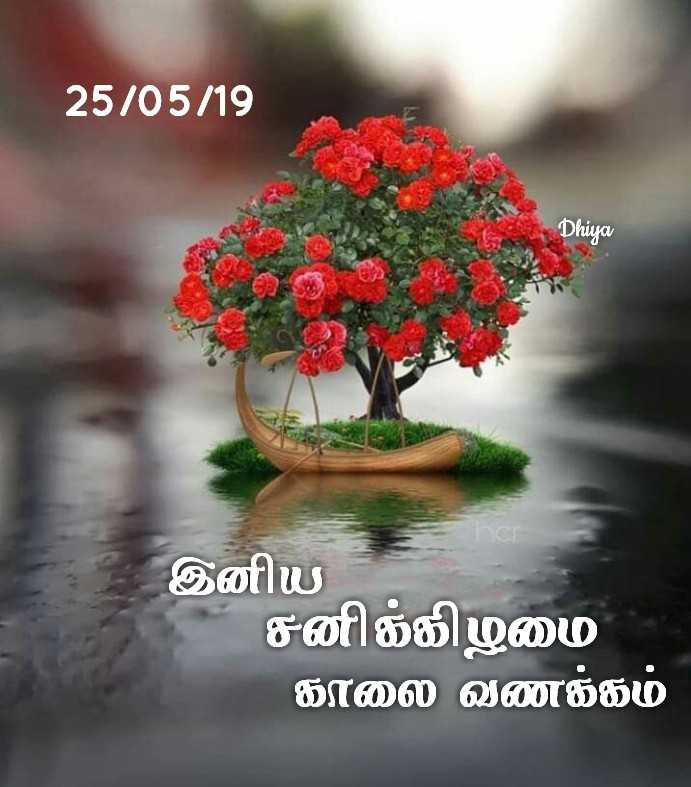 🌞காலை வணக்கம் - 25 / 05 / 19 Dhiya இனிய சனிக்கிழமை காலை வணக்கம் - ShareChat