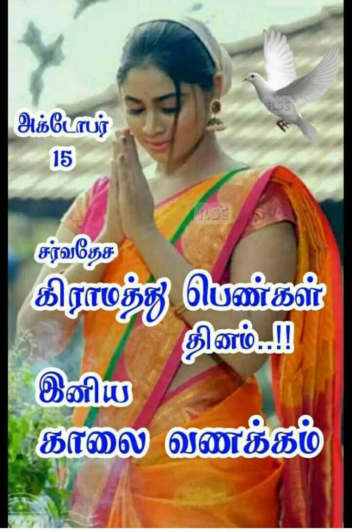 🌞காலை வணக்கம் - அக்போர் Sis | 15 - RSS சர்வதேச கிராமத்து பெண்கள் தினம் . . ! ! இனிய காலை வணக்கம் - ShareChat