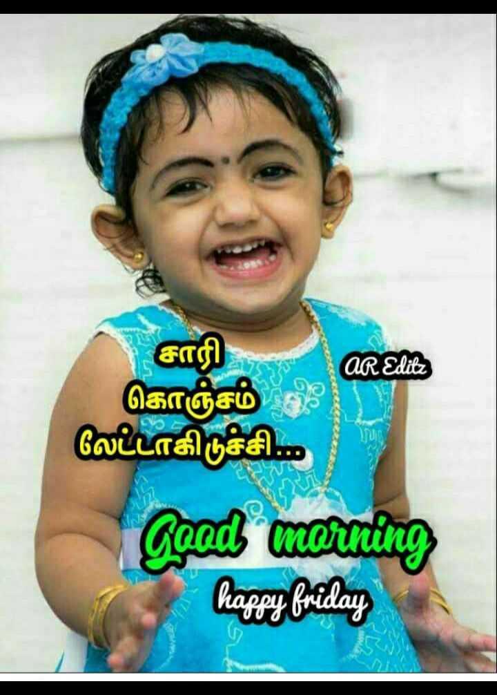 🌞காலை வணக்கம் - AR Editz சாரி கொஞ்சம் 5 லேட்டாகிடுச்சி . . . Good morning happy Friday - ShareChat
