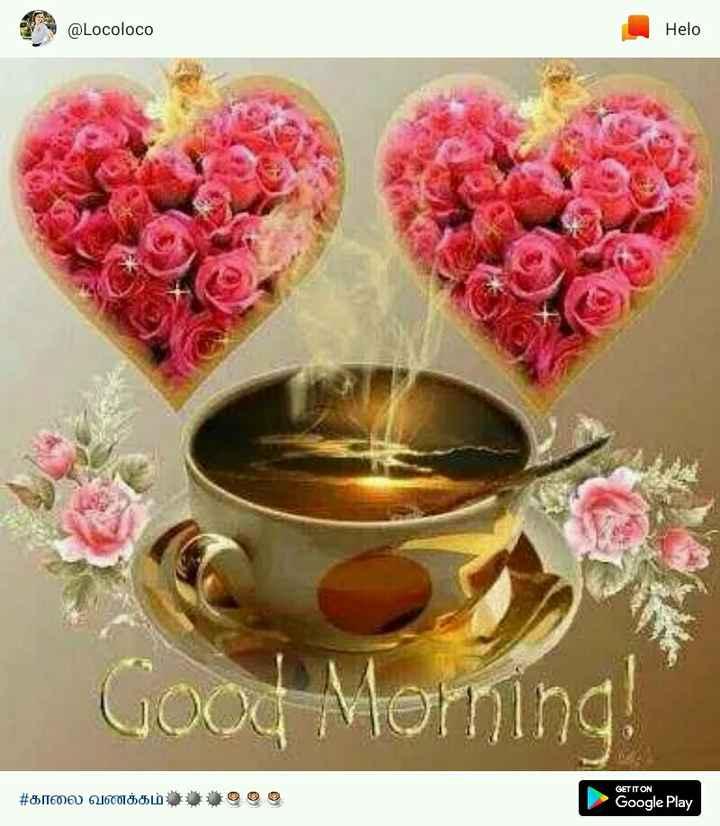 🌞காலை வணக்கம் - @ Locoloco Good Morning ! # காலை வணக்கம் + # + 2 & 2 GET IT ON Google Play - ShareChat