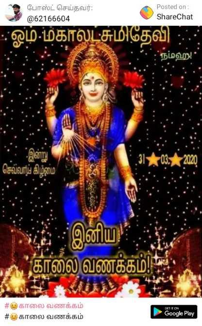🌞காலை வணக்கம் - போஸ்ட் செய்தவர் : @ 62166604 Posted on : ShareChat . ஓம் மகாலட்சுமிதேவி ' நமஹ ! ' இனிய காலை வணக்கம் ! # காலை வணக்கம் # காலை வணக்கம் GETTON - ShareChat