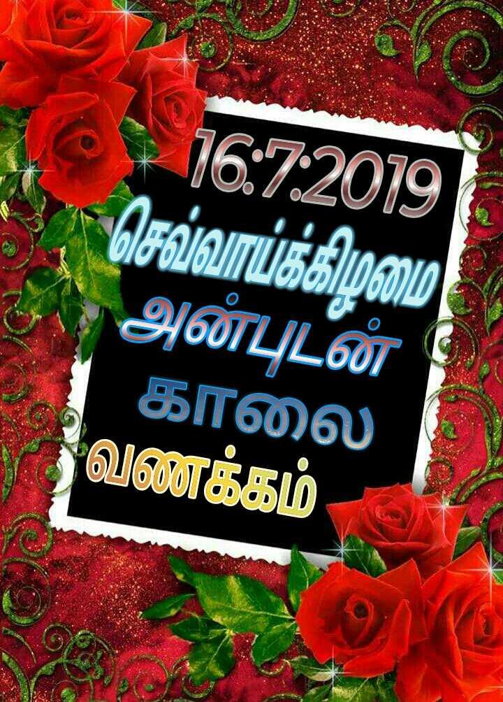 🌞காலை வணக்கம் - - 16 : 7 : 2019 செவ்வாய்க்கிழமை ) அன்புடன் 5 காலை வணக்கம் - ShareChat