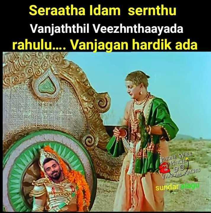 காவிரி நீர் - Seraatha Idam sernthu Vanjaththil Veezhnthaayada rahulu . . . . Vanjagan hardik ada Suoka SECRUIS PHONE WIRE PINCHE ou VAARAL AACHU sundaragu - ShareChat