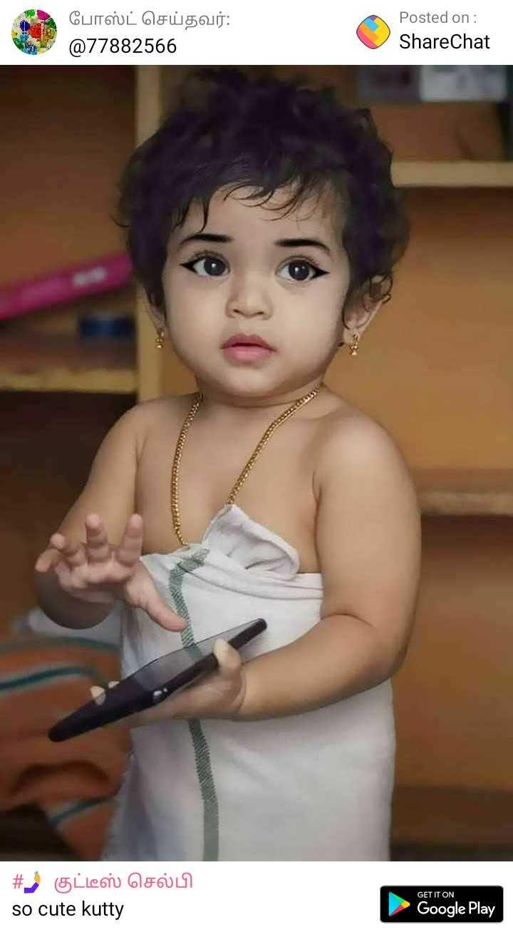 👗குட்டீஸ் ஃபேஷன் - போஸ்ட் செய்தவர் : @ 77882566 Posted on : ShareChat # _ குட்டீஸ் செல்பி so cute kutty GET IT ON Google Play - ShareChat