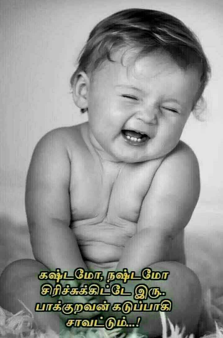 💃🏽குட்டீஸ் டப்ஸ்மாஷ் - கஷ்டமோ நஷ்டமோ சிரிச்சுக்கிட்டே இரு . . பாக்குறவன்கடுப்பாகி சாவட்டும் . . . ! - ShareChat