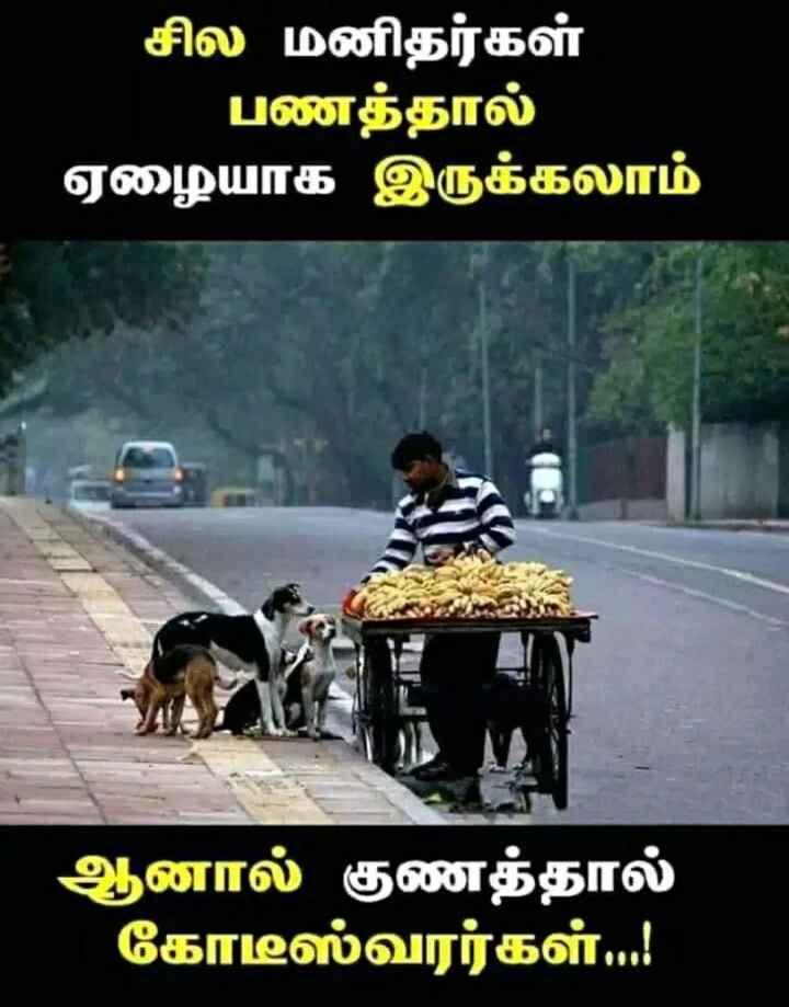 குணம் - சில மனிதர்கள் ' பணத்தால் ' ஏழையாக இருக்கலாம் ஆனால் குணத்தால் கோடீஸ்வரர்கள் . . . ! - ShareChat