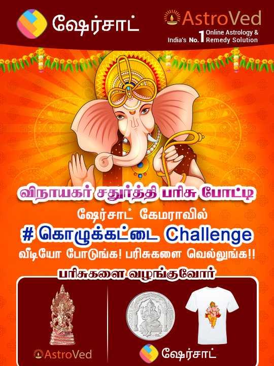 🥟 கொழுக்கட்டை Challenge - ' ஷேர்சாட் 2AstroVed 1Online Astrology & India ' s No . 1 Remedy Solution Bes - Ge விநாயகர் சதுர்த்தி பரிசு போட்டி ' ஷேர்சாட் கேமராவில் # கொழுக்கட்டை Challenge ' வீடியோ போடுங்க ! பரிசுகளை வெல்லுங்க ! ! பரிசுகளை வழங்குவோர் QAstroVed ஷேர்சாட் - ShareChat