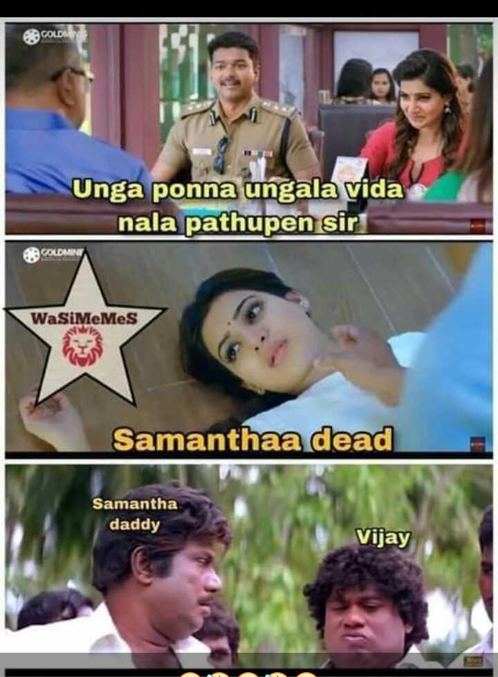 🎬 கோலிவுட் கூத்து - COLD Unga ponna ungala vida nala pathupen sir COLDM WaSiMeMeS Samanthaa dead Samantha daddy Vijay - ShareChat