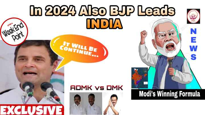 கோவை வருகிறார் பிரதமர் நரேந்திர மோடி - In 2024 Also BJP Leads INDIA புரட்சி தமிழன் TAS Week End ) Point IT WILL BE CONTINUE . . . ZW30 PTIN ADMK VS DMK Modi ' s Winning Formula EXCLUSIVE - ShareChat