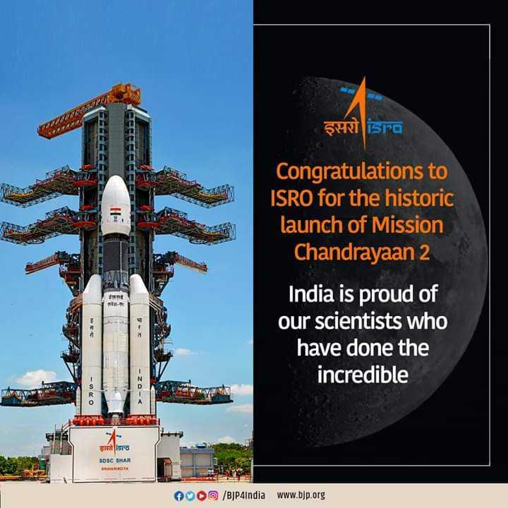 🚀சந்திரயான் 2 - इसरो द्वन्ध Congratulations to ISRO for the historic launch of Mission Chandrayaan 2 India is proud of our scientists who have done the incredible CRISTO BOSC SHAR O / BJP4India www . bjp . org - ShareChat