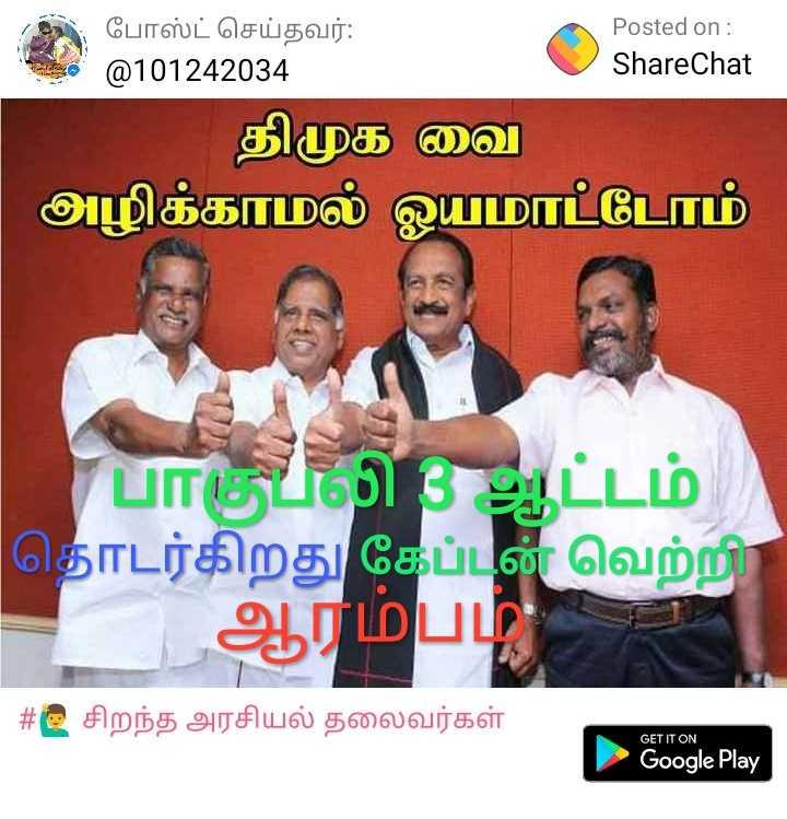 💪 சன் டிவியின் நாம் ஒருவர் - Posted on : ShareChat போஸ்ட் செய்தவர் : @ 101242034 திமுக வை அழிக்காமல் ஓயமாட்டோம் பாகுபலி 3 ஆட்டம் தொடர்கிறது கேப்டன் வெற்றி ஆரம்பம் # சிறந்த அரசியல் தலைவர்கள் GET IT ON Google Play - ShareChat