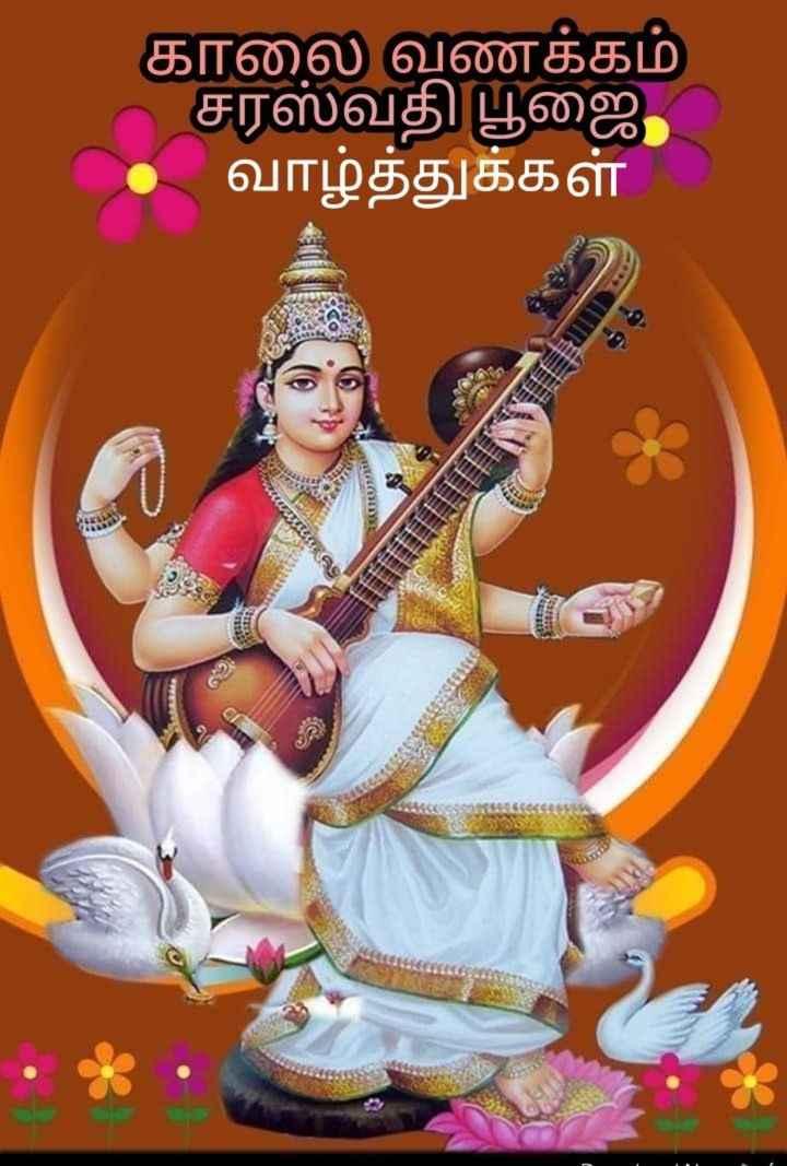 📚சரஸ்வதி பூஜை🙏 - காலை வணக்கம் சரஸ்வதி பூஜை வாழ்த்துக்கள் ROARSH - ShareChat