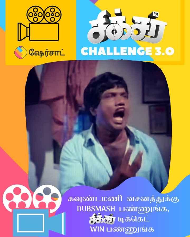 🕕 சிக்சர் Challenge - ( ஷேர்சாட் CHALLENGE3 . 0 88 கவண்டமணி வானத்துக்கு கவுண்டமணி வசனத்துக்கு DUBSMASH பண்ணுங்க , ம் டிக்கெட் WIN பண்ணுங்க - ShareChat