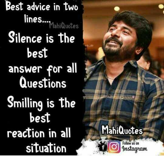 🤵 சிவகார்த்திகேயன் - Best advice in two lines . MahiQuotes Silence is the best answer for all Questions Smilling is the best reaction in all situation MahiQuotes Follow us on Instagram - ShareChat