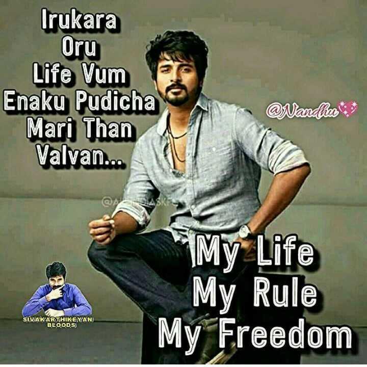 🤵 சிவகார்த்திகேயன் - Irukara Oru Life Vum Enaku Pudicha Mari Than @ Nandhee Valvan . . . @ A ASK My Life My Rule My Freedom SIVAKARTHIKEYAN ) BLOODS - ShareChat