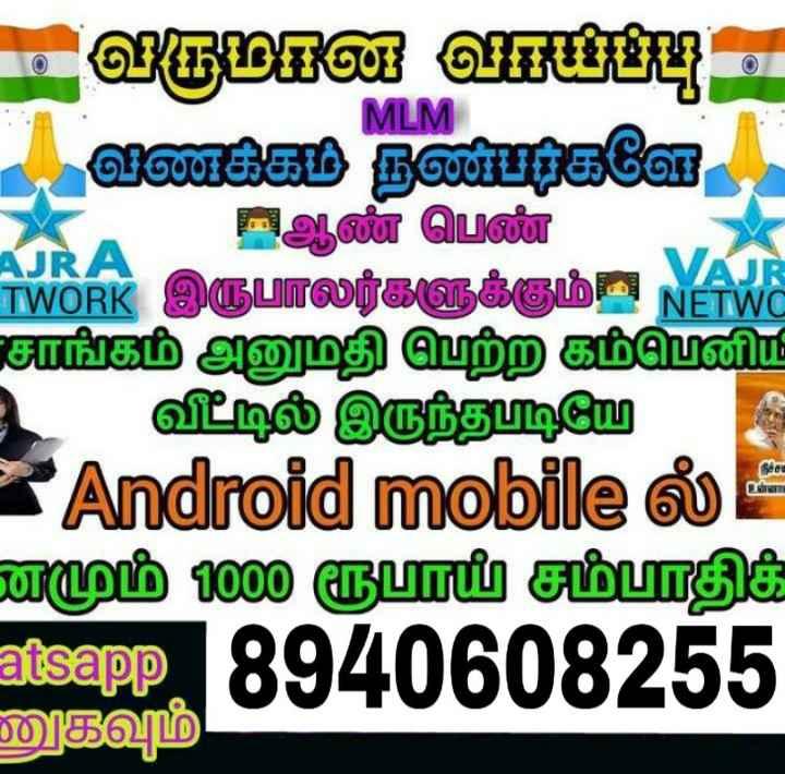 சூப்பர் டீலக்ஸ் - MLM AJR வருமான வாய்ப்பு - வணக்கம் நண்பர்களே , ஈஆண் பெண் AJRA TWORK இருபாலர்களுக்கும் NETWC சோங்கம் அனுமதி பெற்ற கம்பெனிய 2 . வீட்டில் இருந்தடியே க Android mobile ல் = னமும் 1000 ரூபாய் சம்பாதிக் atsapp 8940608255 ணுகவும் . - ShareChat