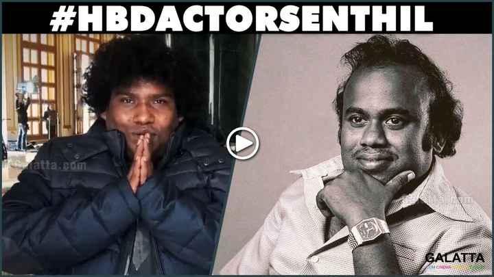 செந்தில் பிறந்தநாள் - # HBDACTORSENTHIL P latta . com GALATTA COM CINEMA - ShareChat