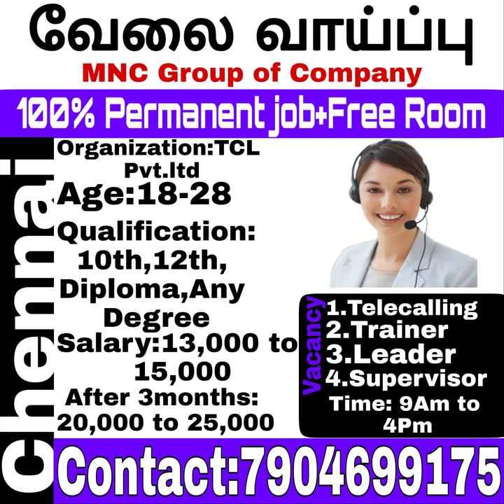 🌊  சென்னை - வேலை வாய்ப்பு MNC Group of Company 100 % Permanent job + Free Room Organization : TCL Pvt . ltd Age : 18 - 28 Qualification : - 10th , 12th , Diploma , Any Degree 1 . Telecalling 2 . Trainer a Salary 13 , 000 to 3 . Leader 15 , 000 4 . Supervisor After 3months : Time : 9 Am to 20 , 000 to 25 , 000 4Pm Vacancy Contact : 7904699175 - ShareChat