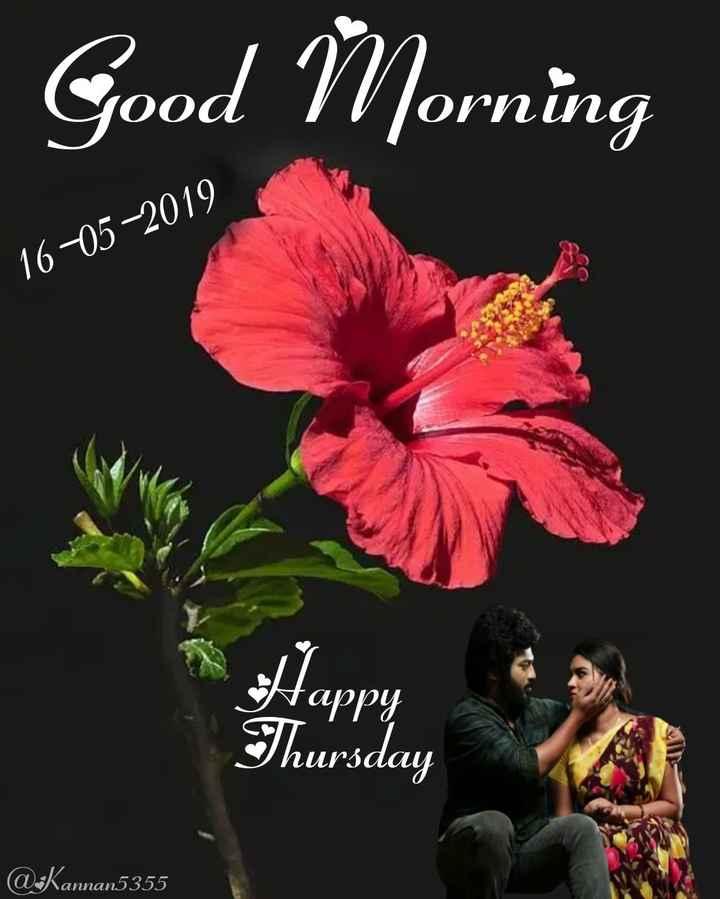 🌸 செம்பருத்தி - Good Norning U ОГИИИ | 16 - 05 - 2019 Happy Thursday @ : Kannan5355 - ShareChat