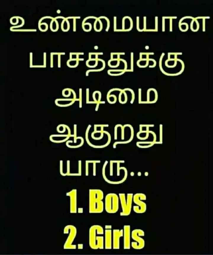 🌸 செம்பருத்தி - உண்மையான பாசத்துக்கு அடிமை ஆகுறது யாரு . . . 1 . Boys 2 . Girls - ShareChat