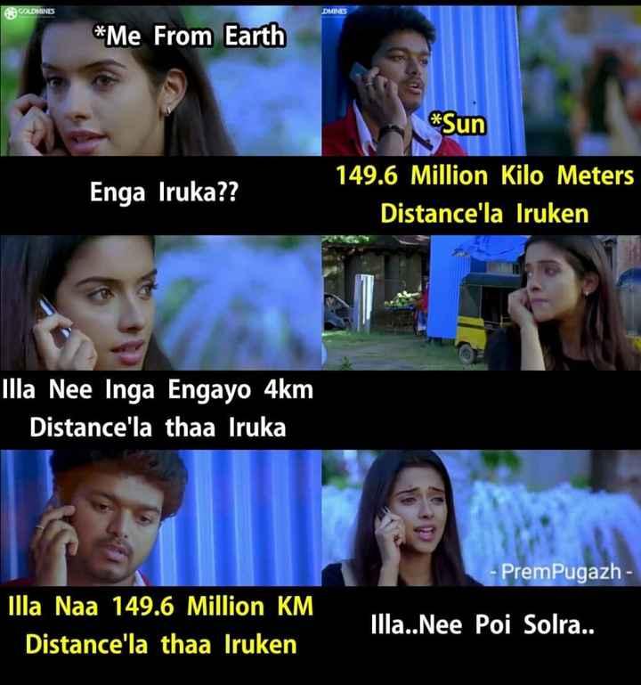 தமிழ்நாட்டில் அணல் பறக்கிறது - 40 டிகிரி செல்சியஸ் வெப்பநிலை - GOLDMINES DMINES * Me From Earth * Sun Enga Iruka ? ? 149 . 6 Million Kilo Meters Distance ' la Iruken Illa Nee Inga Engayo 4km Distance ' la thaa Iruka - PremPugazh - Illa Naa 149 . 6 Million KM Distance ' la thaa Iruken Ila . . Nee Poi Solra . . - ShareChat