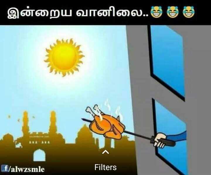 தமிழ்நாட்டில் அணல் பறக்கிறது - 40 டிகிரி செல்சியஸ் வெப்பநிலை - இன்றைய வானிலை . . ம் ம் ம் f / alwzsmle Filters - ShareChat
