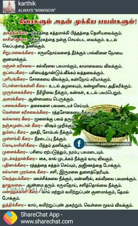 தமிழ் மருத்துவம் - ShareChat