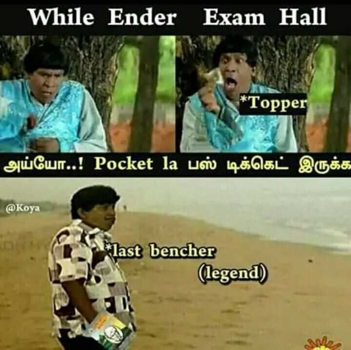 😅 தமிழ் மீம்ஸ் - While Ender Exam Hall * Topper guCwr . . ! Pocket la v 19 . 665 2656 @ Koya Fast bencher ( legend ) - ShareChat