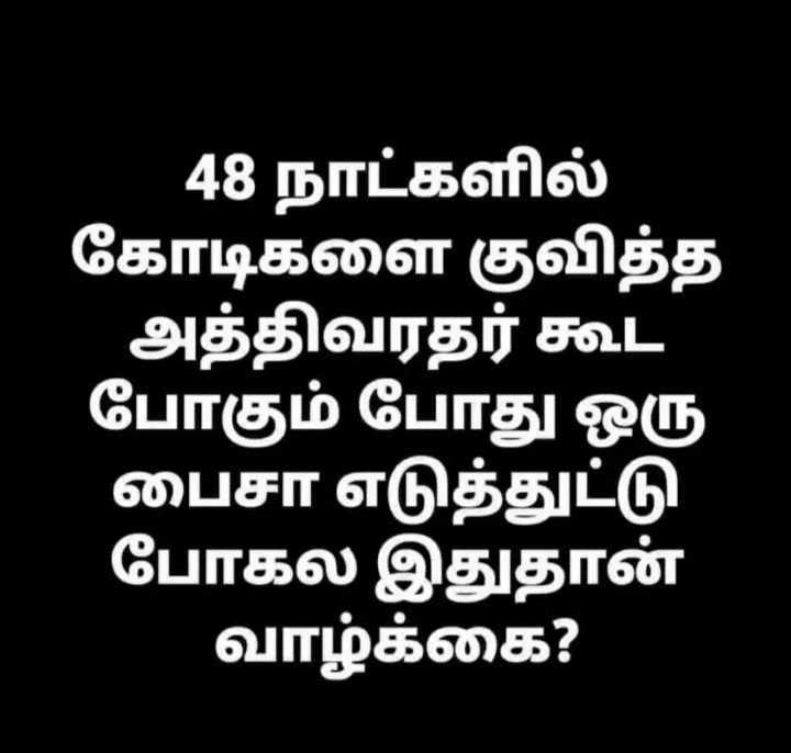 zee tamil Videos nandhini myna - ShareChat - Funny, Romantic