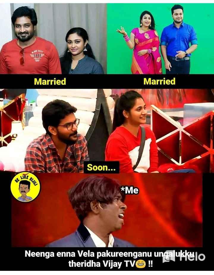 😅 தமிழ் மீம்ஸ் - Married Married Soon . . . TE BIN * Me Neenga enna Vela pakureenganu ungalukkulo theridha Vijay TVO ! ! - ShareChat