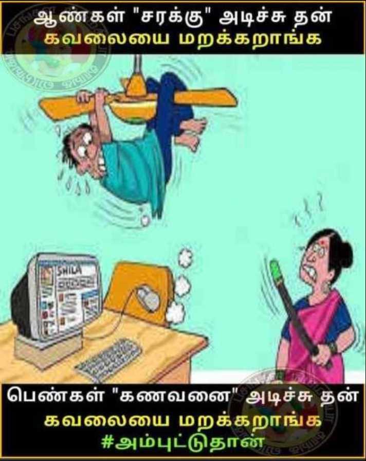 😅 தமிழ் மீம்ஸ் - - ஆண்கள் சரக்கு அடிச்சு தன் கவலையை மறக்கறாங்க LIGIDIKR பெண்கள் கணவனை அடிச்சு தன் கவலையை மறக்கறாங்க # அம்புட்டுதான் உa - ShareChat