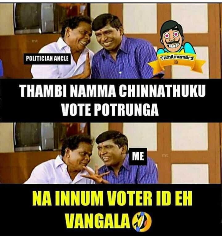 😅 தமிழ் மீம்ஸ் - mt POLITICIAN ANCLE Tamilmemerz THAMBI NAMMA CHINNATHUKU VOTE POTRUNGA ME NA INNUM VOTER ID EH VANGALAD - ShareChat