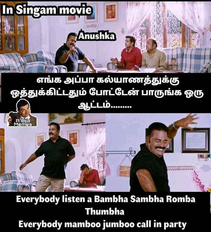 😅 தமிழ் மீம்ஸ் - In Singam movie Anushka எங்க அப்பா கல்யாணத்துக்கு ஒத்துக்கிட்டதும் போட்டேன் பாருங்க ஒரு ஆட்ட ம் . . . . . . . . . ABU Memes Everybody listen a Bambha Sambha Romba Thumbha Everybody mamboo jumboo call in party - ShareChat