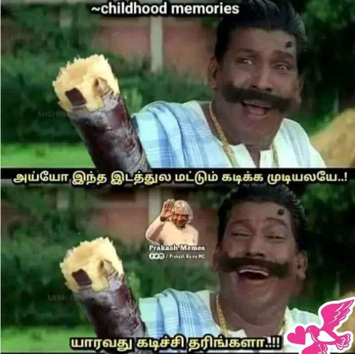 😅 தமிழ் மீம்ஸ் - ~ childhood memories அய்யோ இந்த இடத்துல மட்டும் கடிக்க முடியலயே . . ! Prakash Memes COOTRukath Ram Me யாரவது கடிச்சி தரிங்களா . . ! - ShareChat