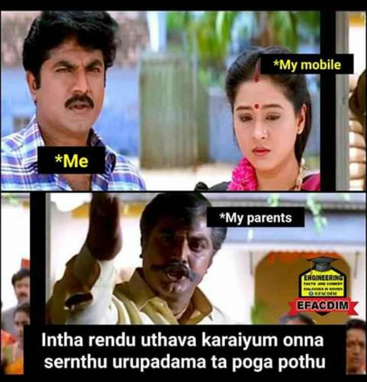 😅 தமிழ் மீம்ஸ் - * My mobile * Me * My parents ENGINEERING IS COMERY ON EFACDIM Intha rendu uthava karaiyum onna sernthu urupadama ta poga pothu - ShareChat