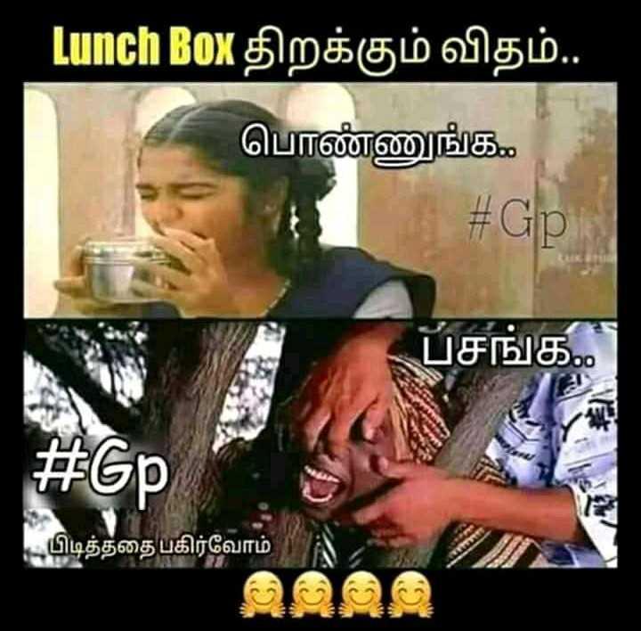 😅 தமிழ் மீம்ஸ் - Lunch Box திறக்கும் விதம் . . பொண்ணுங்க . # Gp பசங்க . . # GP k - பிடித்ததை பகிர்வோம் - ShareChat