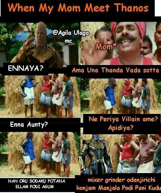 😅 தமிழ் மீம்ஸ் - When My Mom Meet Thanos @ Agila Ulaga mc Mom ENNAYA ? Ama Una Thanda Vada sotta Enna Aunty ? Ne Periya Villain ame ? Apidiya ? NAN ORU SODAKU POTANA ELLAM PODI AGUM mixer grinder odanjirichi konjam Manjala Podi Pani Kudu - ShareChat