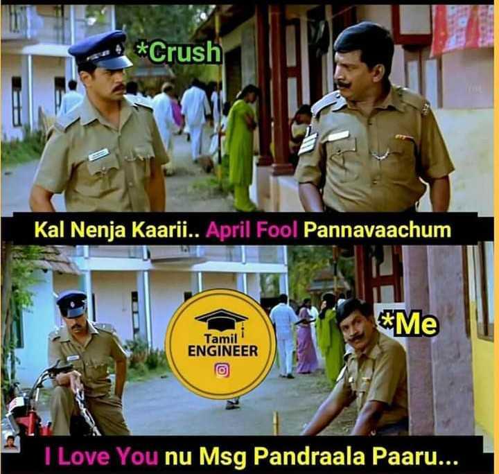 😅 தமிழ் மீம்ஸ் - * Crush Kal Nenja Kaarii . . April Fool Pannavaachum * Me Tamil ENGINEER I Love You nu Msg Pandraala Paaru . . . - ShareChat