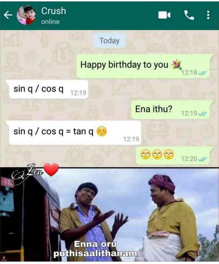 😅 தமிழ் மீம்ஸ் - Crush online Today Happy birthday to your 12 : 18 1 sin q / cos q 12 : 19 Ena ithu ? 12 : 19 sin q / cos q = tan q 12 : 19 90 12 : 20 Enna oru puthisaalithanam - ShareChat