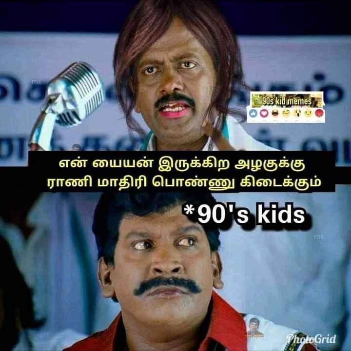😅 தமிழ் மீம்ஸ் - 90s kid memes ' என் பையன் இருக்கிற அழகுக்கு ராணி மாதிரி பொண்ணு கிடைக்கும் * 90 ' s kids PhotoGrid - ShareChat