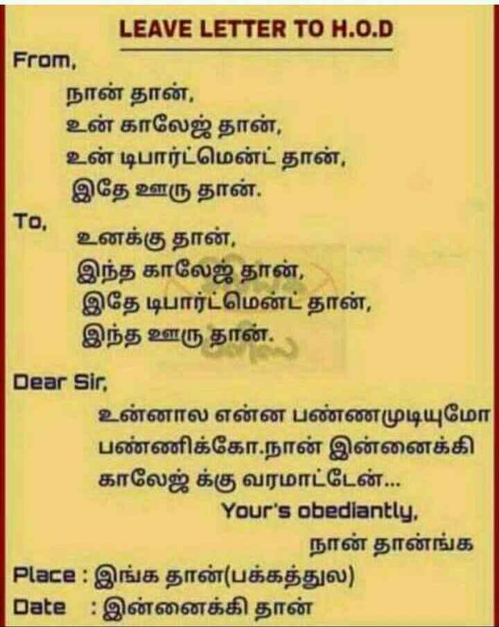 😅 தமிழ் மீம்ஸ் - LEAVE LETTER TO H . O . D From , நான் தான் , உன் காலேஜ் தான் , உன் டிபார்ட்மென்ட் தான் , இதே ஊரு தான் . To , உனக்கு தான் , இந்த காலேஜ் தான் , இதே டிபார்ட்மென்ட் தான் , இந்த ஊரு தான் . Dear Sir , உன்னால என்ன பண்ணமுடியுமோ பண்ணிக்கோ . நான் இன்னைக்கி காலேஜ் க்கு வரமாட்டேன் . . . Your ' s obediantly . நான் தான்ங்க Place : இங்க தான் ( பக்கத்துல ) Date : இன்னைக்கி தான் | - ShareChat